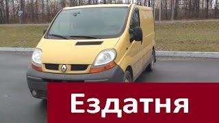 Рено Трафик (Renault Trafic) - ездатня(Подписаться на канал http://www.youtube.com/channel/UCVYv1... Про путешествия http://www.youtube.com/watch?v=8d0_Os... Винокур VK ..., 2015-11-02T18:19:19.000Z)