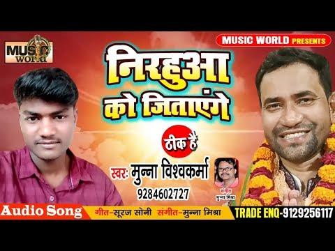 आ गया दिनेश लाल निरहुआ का चुनाव प्रचार गीत - निरहू भईया को जिताएंगे - Munna Vishwakarma - BJP Song