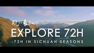Get How To Appreciate The Colors And Beauties Of Sichuan In 72Hours