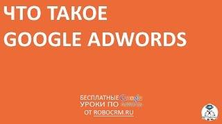 Урок 1: Что такое Google.Adwords?