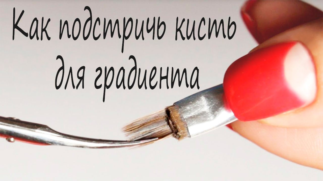 Как подстричь кисть для градиента - YouTube 6f71dba72f59d