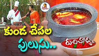 Spicy Telangana Chepala Pulusu ( కుండ చేపల పులుసు ) Recipe | Ruchi Chudu | Vanitha TV