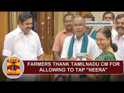 """Farmers thank Tamilnadu CM for allowing to tap """"NEERA"""" Beverage   Thanthi TV"""
