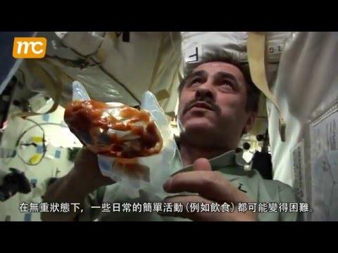 太空人在太空的生活