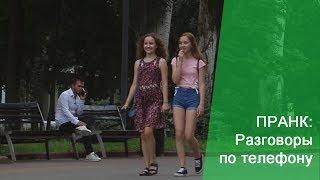 Странные телефонные разговоры | Пранк (3-й розыгрыш) Волгоград +18