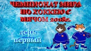 ЧМ по хоккею с мячом - 2018. Открытие