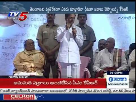 Don't Compare Hyderabad With AP Capital Amaravathi - CM KCR : TV5 News