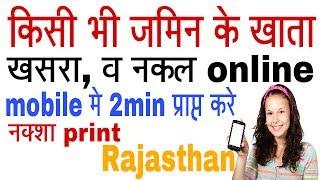 किसी भी जमीन का ऑनलाइन खता खेसर व नकल निकले| How to check khata khasra number of rajasthan?