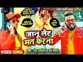Janu Late Mat Karana   जानू लेट मत करना   - #Monu Albela   Happy New SONG-Varsha Tiwari- 2020