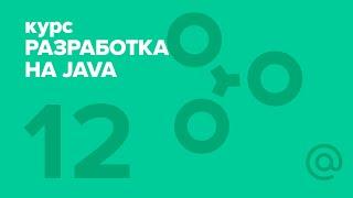 12. Разработка на Java (2018). Garbage collection   Технострим