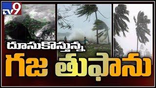 Cyclone Gaja : Tamilnadu government declared holiday for schools - TV9