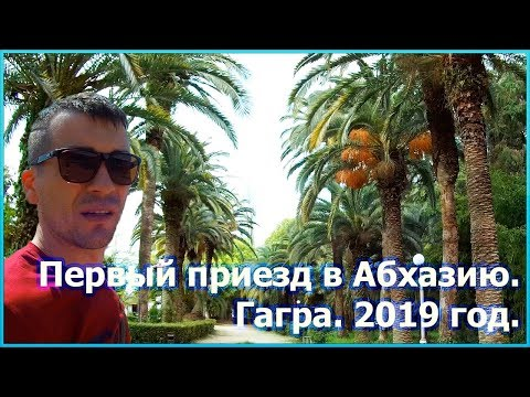 Гагра. Первый приезд в Абхазию. 2019 год [№4]
