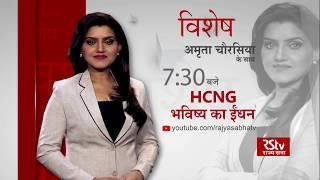 Download Video Teaser - Vishesh - H-CNG: भविष्य का ईंधन | 7:30 pm MP3 3GP MP4
