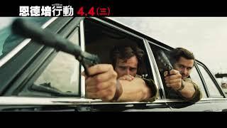 【恩德培行動】30秒預告 救援篇 4.4 (三)全台上映