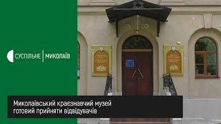Миколаївський краєзнавчий музей готовий прийняти відвідувачів