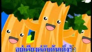 คาราโอเกะเด็ก เพลงป่าไม้เมืองไทย.
