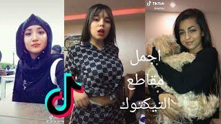 Best tik tok algerie maroc tunisie kabyle couple 2020 |  2020 اجمل مقاطع التيكتوك