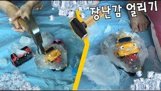 냉장고에 장난감 자동차 얼리면 어떻게 될까? 이상한 실험실 car toys frozen l Freezing Car Toys Science Experiments