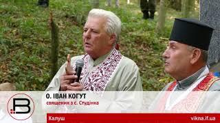 Священик вразив виступом на відкритті криївки у Підгірках