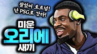 미운 오리에 새끼 (feat. 케인, 알리, 손흥민)