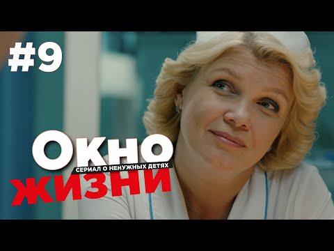 Окно жизни Сезон 2 Серия 9 | Мелодрама | Сериал о врачах