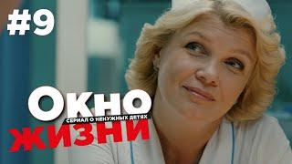 Окно жизни Сезон 2 Серия 9   Мелодрама   Сериал о врачах