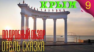 Отель Сказка Алушта Крым Большой обзор А стоит ли ехать