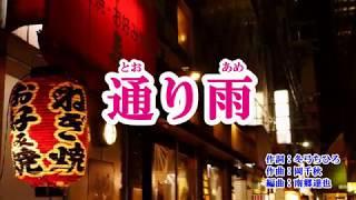 『通り雨』石原詢子 カバー 2019年(令和元年)5月15日発売