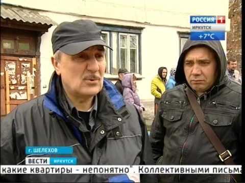 """23 семьи в Шелехове не хотят переезжать в новые квартиры, """"Вести-Иркутск"""""""