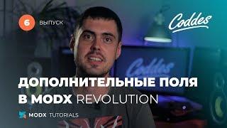 Дополнительные поля (TV) в MODX Revolution