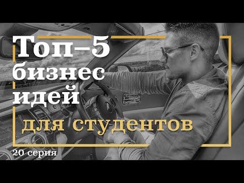 20 серия. ТОП-5 Бизнес Идей для СТУДЕНТОВ. 1 часть