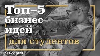 20 серия. ТОП-5 Бизнес Идей для СТУДЕНТОВ