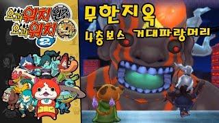 요괴워치2 원조 본가 신정보 & 공략 - 무한지옥 4층 보스 거대파랑머리 [부스팅TV] (3DS / Yo-kai Watch 2)