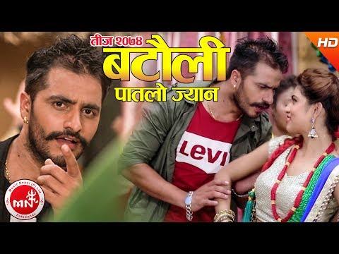 New Teej Song 2074 | Batauli Patalo Jyan - Ranjit Pariyar & Sanu Surkhali Ft. Bimal Adhikari
