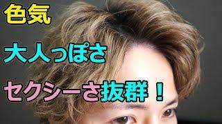 【色気ヘア】セクシーな質感のかき上げのやり方を徹底解説! thumbnail