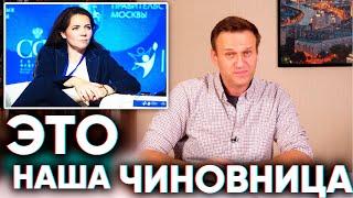 Навальный о том, как ЗАМЕСТИТЕЛЬ МЭРА МОСКВЫ, ТРАТИТ НАШИ ДЕНЬГИ!