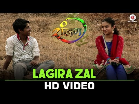Lagira Zal - Official Video | Ranjan | Yash Kulkarni & Gauri Kulkarni | Ajay Gogavale