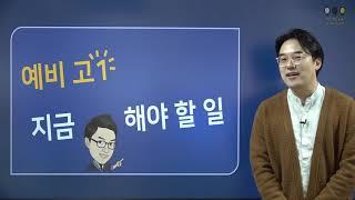 [강남인강] ★학습멘토링★ 예비고1 지금 당장 이걸 해…