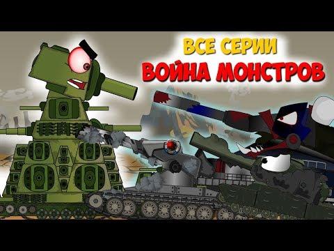 Все серии ВОЙНА МОНСТРОВ.КВ-44.Мультики про танки.