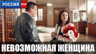 Сериал Невозможная женщина (2018) 1-4 серии фильм мелодрама на канале Россия - анонс