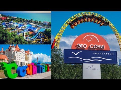 Едем из Краснодара в Сочи на майские! Цены на билеты (поезд), проживание и развлечения! Сочи 2019