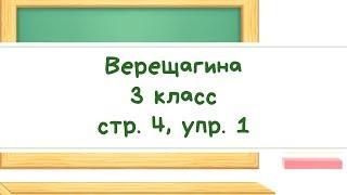 Английский язык 3 класс Учебник Верещагина стр 4 упр 1 Онлайн репетитор Ответы ГДЗ