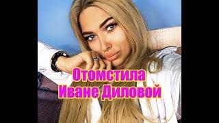 Зиновьева отомстила Иване Диловой. Дом2 новости и слухи