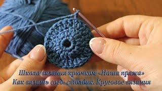 7. Как вязать соединительный столбик, круговое вязания. Уроки вязания крючком