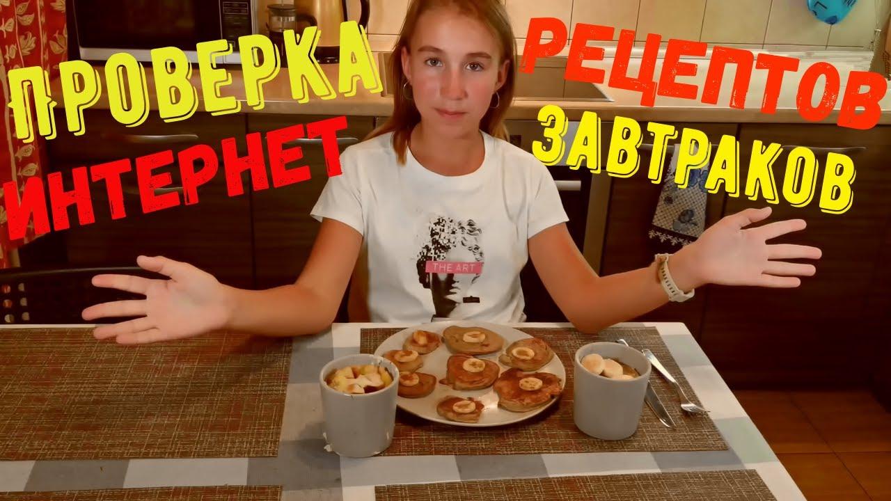 Быстрые и легкие завтраки | Проверка рецептов из интернета