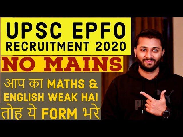 UPSC EPFO Enforcement Officer Recruitment 2020 | All India 421 Posts | 60,000 Salary |No Mains Exam