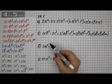 №1069 алгебра 7 системы уравнений