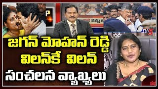 Lawyer Shobha Rani Sensational Comments on CM YS Jagan | YS Vijayamma