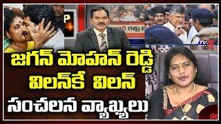 Lawyer Shobha Rani Sensational Comments on CM YS Jagan | YS Vijayamma