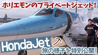 YouTube動画:堀江のプライベートジェットを初公開!「HondaJet」の驚くべき特徴とは?